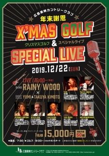 R1クリスマスライブ.jpg