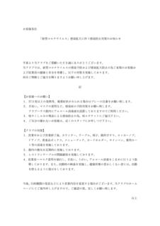 コロナ対策_page-0001 (1).jpg