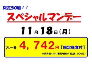 スペシャルマンデー・ブログ用.jpg