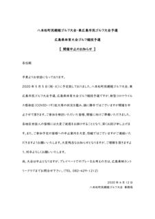 八本松町民親睦ゴルフ大会中止のご案内_page-0001.jpg